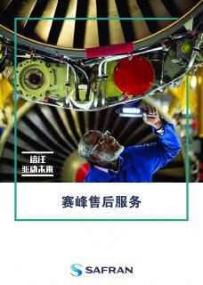 Safran China - 赛峰亚太区服务支持网络